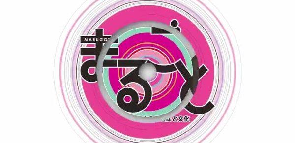 buku Bahasa Jepang Marugoto